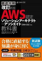改訂新版 徹底攻略 AWS認定 ソリューションアーキテクト - アソシエイト教科書[SAA-C02]対応