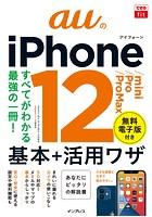 できるfit auのiPhone 12/mini/Pro/Pro Max 基本+活用ワザ
