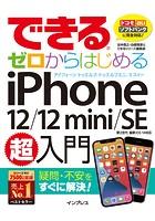 できるゼロからはじめるiPhone 12/12 mini/SE 第2世代 超入門