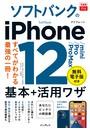 できるfit ソフトバンクのiPhone 12/mini/Pro/Pro Max 基本+活用ワザ