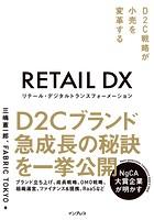 リテール・デジタルトランスフォーメーション D2C戦略が小売を変革する