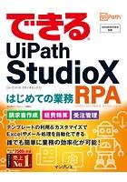 できるUiPath StudioX はじめての業務RPA