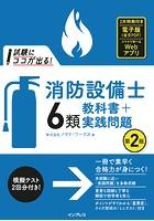 試験にココが出る!消防設備士6類 教科書+実践問題 第2版