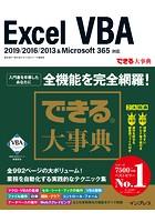 できる大事典 Excel VBA 2019/2016/2013&Microsoft 365対応