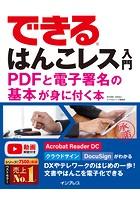 できるはんこレス入門 PDFと電子署名の基本が身に付く本