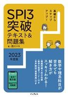 基礎からステップアップ! SPI3突破テキスト&問題集2023年度版