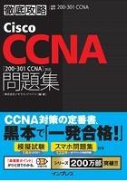 徹底攻略Cisco CCNA問題集[200-301 CCNA]対応