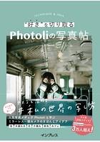 カメラと深める#私の世界の写し方 '好き'を切り取る Photoliの写真帖