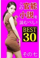 この官能小説を読むべし! BEST30 その七