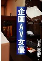 企画AV女優