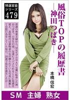 風俗TOPの履歴書―神田つばき―