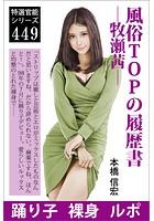 風俗TOPの履歴書―牧瀬茜―