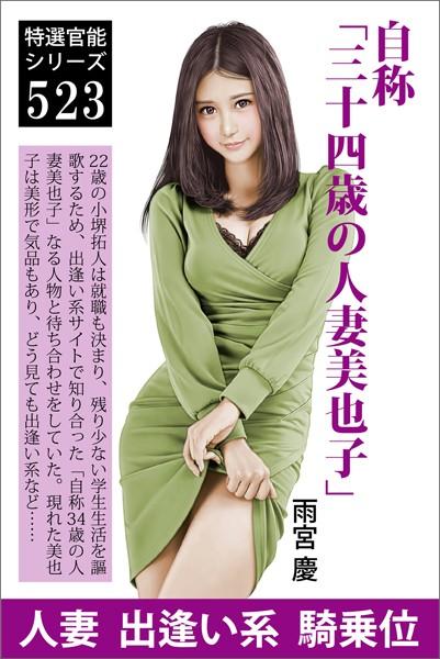 自称「三十四歳の人妻美也子」