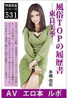 風俗TOPの履歴書―東良美季―