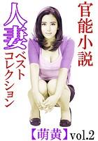 官能小説 人妻ベストコレクション【萌黄】 vol.2