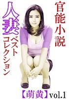 官能小説 人妻ベストコレクション【萌黄】 vol.1