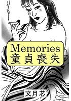 Memories 童貞喪失