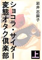 ショコラ・サイダー変態オタク倶楽部