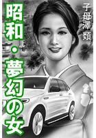 昭和・夢幻の女