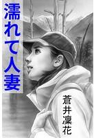 濡れて人妻〜春山の契り〜