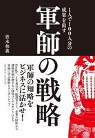 1莠コ縺ァ100莠コ蛻�縺ョ謌先棡繧貞�コ縺� 霆榊クォ縺ョ謌ヲ逡・