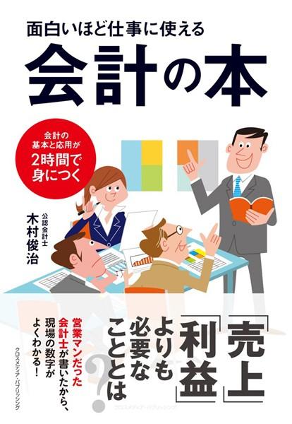 面白いほど仕事に使える会計の本
