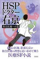 HSPドクター右京 ―和合医療への道―