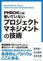 PMBOKには書いていない プロジェクトマネジメントの技術