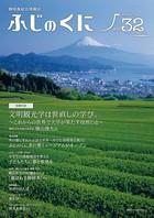 静岡県公式総合情報誌「ふじのくに」 vol.32