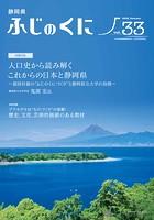 静岡県公式総合情報誌「ふじのくに」 vol.33