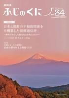 静岡県公式総合情報誌「ふじのくに」 vol.34