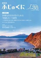 静岡県公式総合情報誌「ふじのくに」 vol.35