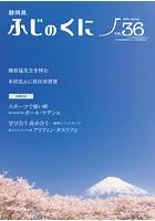 静岡県公式総合情報誌「ふじのくに」 vol.36