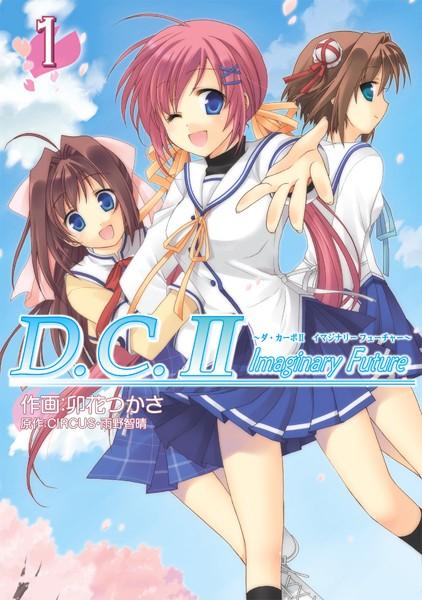 D.C.II Imaginary Future 〜ダ・カーポII イマジナリーフューチャー〜 (1)