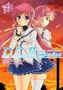 D.C.II Imaginary Future 〜ダ・カーポII イマジナリーフューチャー〜 (4)
