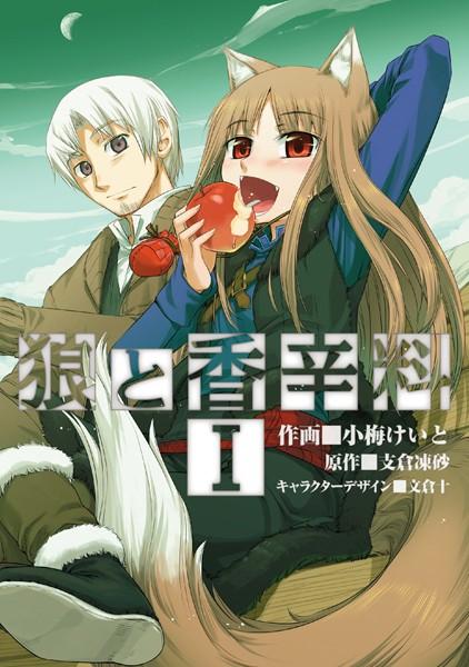 狼と香辛料 (1)