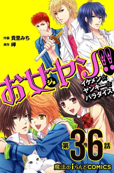 【連載版】お女ヤン!! イケメン☆ヤンキー☆パラダイス 2015年4月号