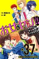【連載版】お女ヤン!! イケメン☆ヤンキー☆パラダイス 2015年5月号 (1)