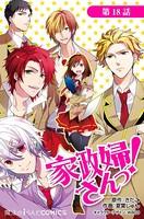 【連載版】家政婦さんっ! 2015年6月号 (1)