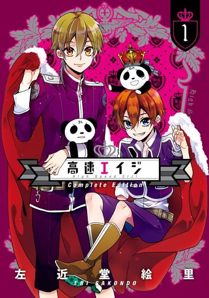 高速エイジ Complete Edition (1)