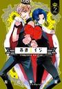 高速エイジ Complete Edition (2)