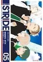 プリンス・オブ・ストライド 05