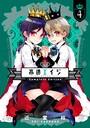 高速エイジ Complete Edition (4)