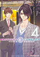 BROTHERS CONFLICT 2nd SEASON (4)
