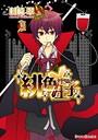 緋色王子 (3)