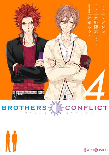 BROTHERS CONFLICT (4)