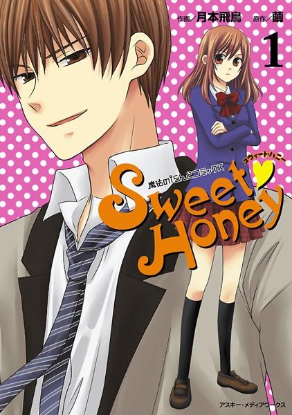 魔法のiらんどコミックス Sweet Honey (1)
