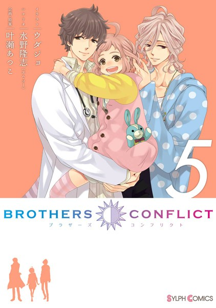 BROTHERS CONFLICT (5)