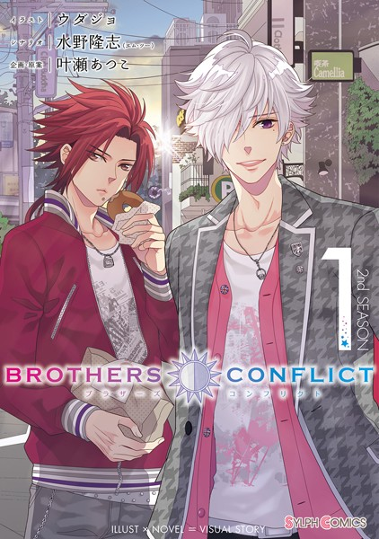 BROTHERS CONFLICT 2nd SEASON (1)