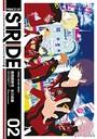 プリンス・オブ・ストライド 02